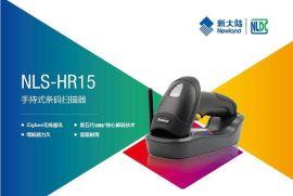新大陆NLS-HR15Z一维无线条码扫描器 广州宏山