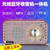 老人 插卡音箱便携蓝牙音响播放器MP3收音机户外