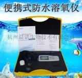 陆恒生物便携式溶氧仪DO分析仪LH-D9