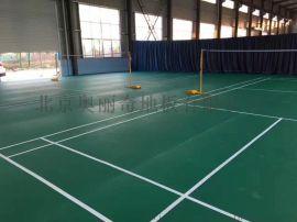 羽毛球场馆地胶 pvc运动地板厂家