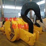 厂家非标定制大吨位吊钩组 规格齐全专业生产使用方便