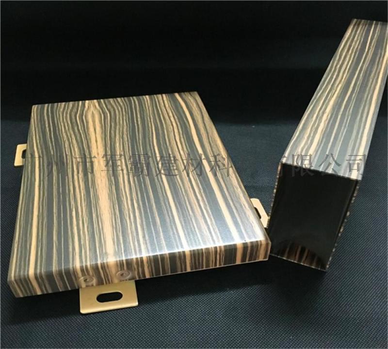 木纹铝单板_仿木纹铝单板_包邮**