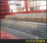 優質注漿錨杆山西隧道支護注漿錨杆廠家螺桿式中空錨杆