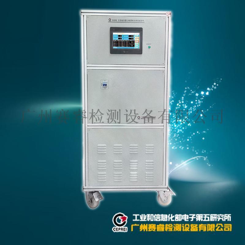 賽寶儀器|電容器試驗設備|交流電容器電源耐久衝擊機