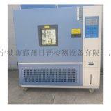 RJ-1000H高低温湿热试验箱/高低温湿热试验箱