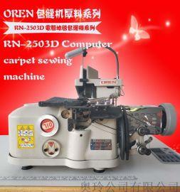 广州奥玲 新款电脑地毯锁边机