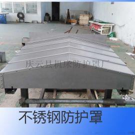 机床导轨钢板护罩 数控机床防护罩