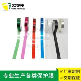 义兴PET保护膜 金色蓝色绿色5C 光学材料薄膜 可加工定制