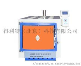 得利特A1290石油产品灰分测定仪