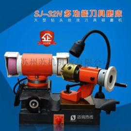 SJ-32N多功能刀具磨床