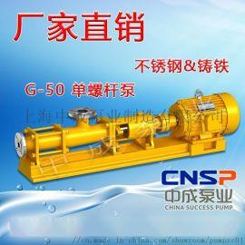 中成泵业 G型螺杆泵 不锈钢浓浆泵 单螺杆泵污泥泵