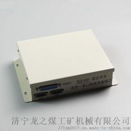 SCS-601组合开关光纤串口转换设备接口质量好
