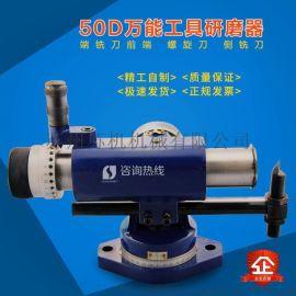 50D铣刀研磨附件 万能工具磨床附件