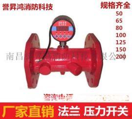 法兰压力开关 沟槽 低压水泵自动启动控制开关
