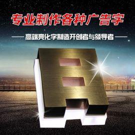 广告字招牌字形象墙字不锈钢金字LED发光字水晶底背发光字供应商诚意广告