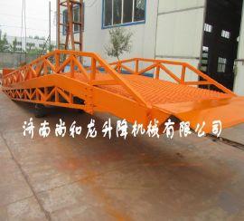 尚和龙 DCQY6T 移动式登车桥
