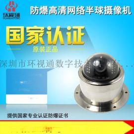 防爆半球摄像機半球防爆摄像头防爆电梯专用防爆摄像機油罐体防爆监控摄像头
