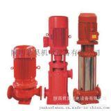 西安消防泵 XBD消防水泵 消火栓增压稳压泵