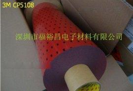 3M CP5104VHB双面胶