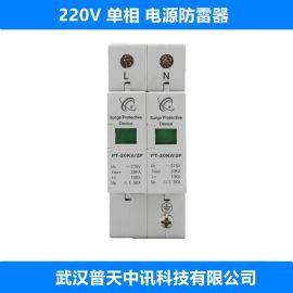【普天】220V单相电源防雷浪涌保护器