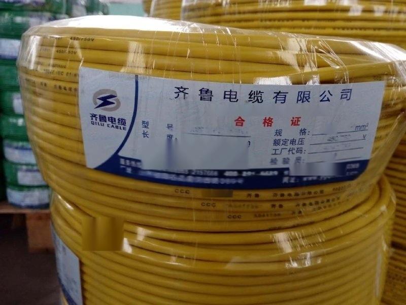供应齐鲁品牌电线阻燃绝缘导线ZR-BV