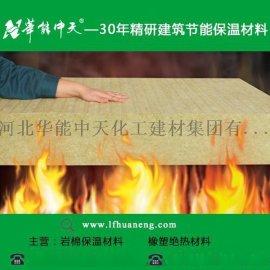 河北外墙岩棉板生产厂家 华能中天产品质量值得放心