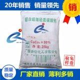 广西碳酸钙 碳酸钙厂家 广西碳酸钙厂家 轻质碳酸钙 PVC填充钙粉