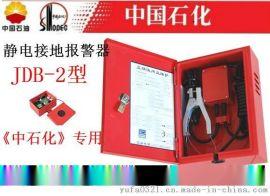防爆静电接地报警器 静电接地装置(JDB-1-2-3)静电接地报警器