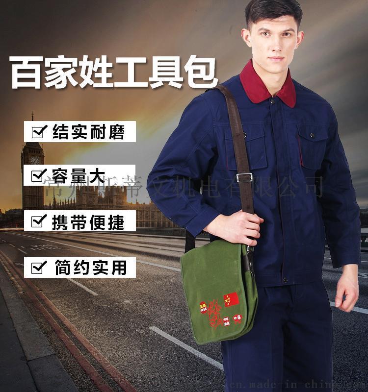 耐磨單肩多功能五金工具包攜帶型工具包