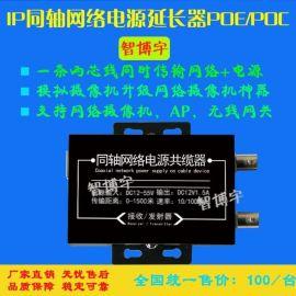 电梯监控网络摄像机IP网络转同轴视频电缆双绞线网络延长器传输器