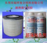 专业柴油滤清器粘接剂,粘接胶,环氧树脂胶水,滤清器粘合剂,AB胶