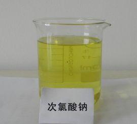 厂家批发 环保漂白水 优质次氯酸钠 工业循环水用次氯酸钠