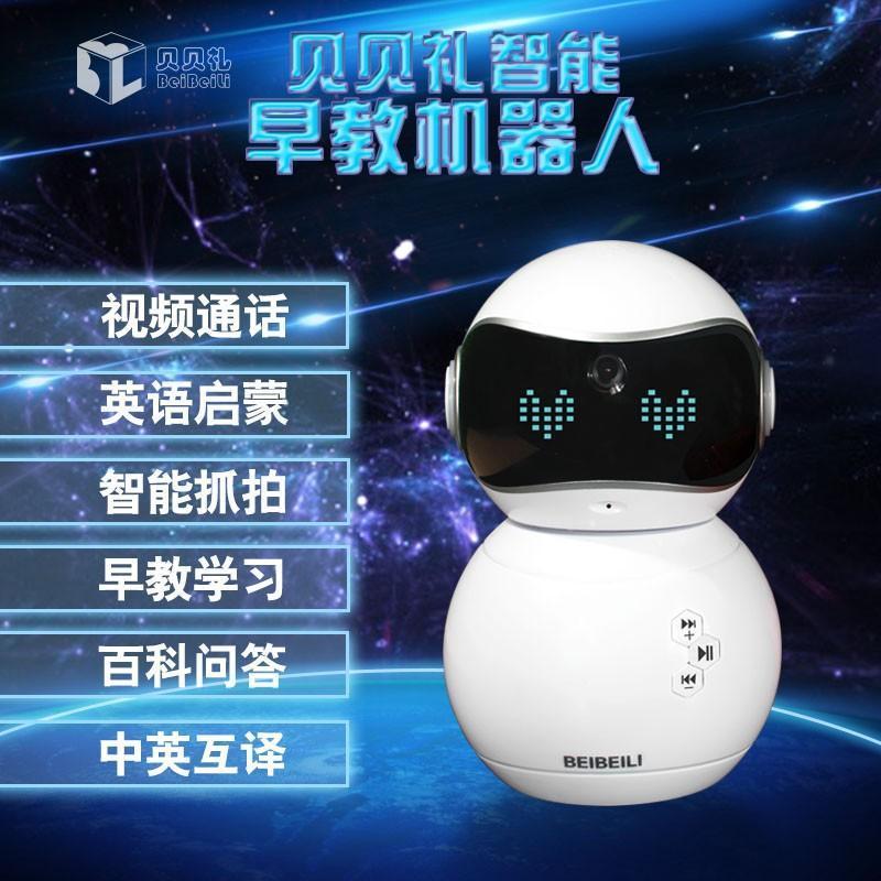 贝贝礼儿童教育机器人学习机故事机高科技智能机器人 陪护教育机器人 贝贝礼机器人