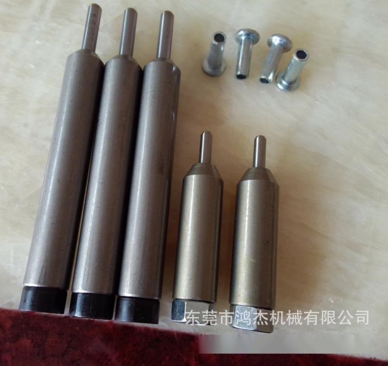 铆钉机浮心模 铆钉机模具 铆钉机配件 半空心钉上模
