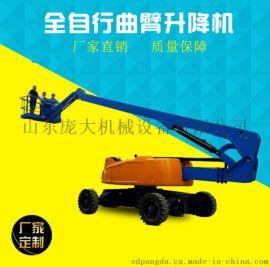 厂家直销浙江 全自行曲臂式升降机 电动液压升降平台