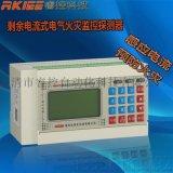 RK-FPS-GA智能型电气火灾监控探测器(漏电和温度探测)