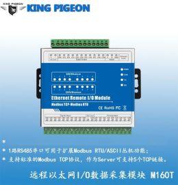 M160T  路由器远程数据采集器  组态软件远程数据采集器