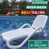 舒納和戶外沙灘椅游泳池高檔塑料沙灘椅躺椅