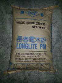 台湾长春电木粉 PF塑料