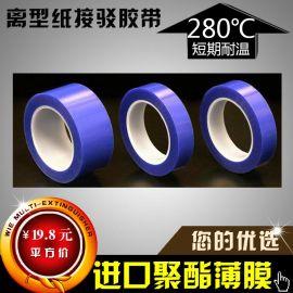 HC 耐高温接驳胶带离型纸拼接合成革胶带蓝色