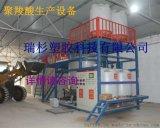 湖南瑞杉科技提供10吨混凝土外加剂生产设备厂家定制