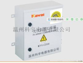 kayal/科宇 KYV-CD08-光伏防雷汇流箱
