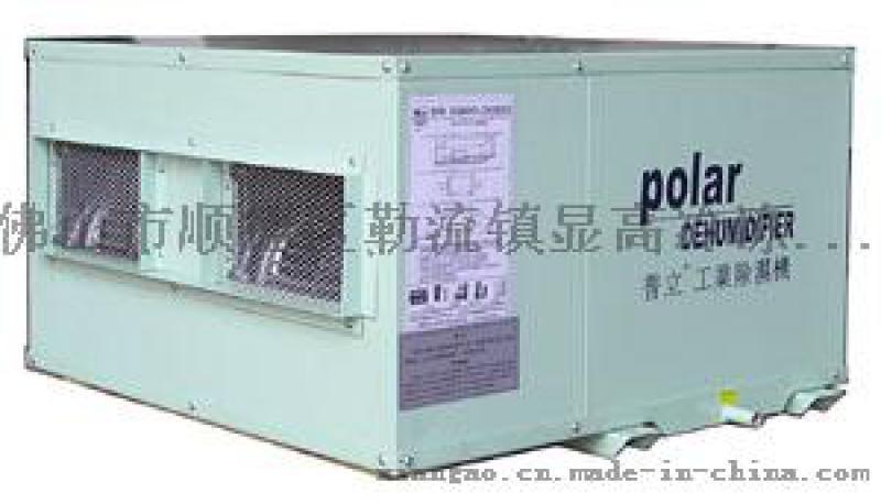 食品行业专用除湿干燥专用工业抽湿干燥机