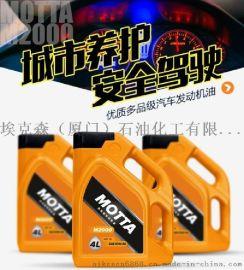 思明汽油机油MOTTA 10W-30机油 矿物发动机油 汽车发动机润滑油