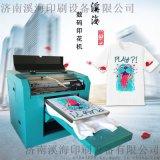 个性定制服装印花机小批量服装加工设备小型衣服照片打印机
