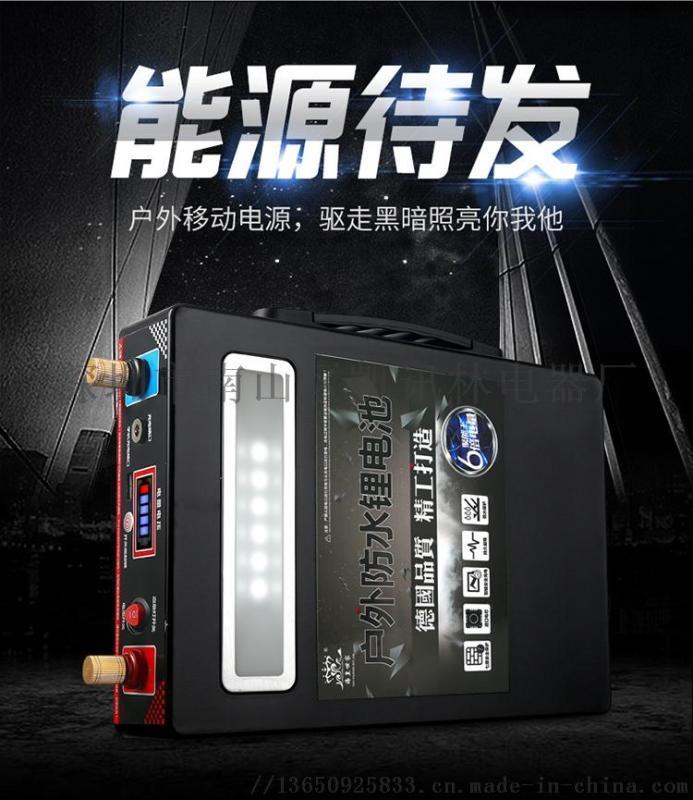 鋰電池大功率大容量鋰電瓶超輕
