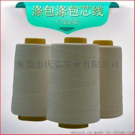 供应涤包涤包芯线 缝纫线生产批发销售