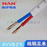 广州南洋电缆厂家供应RVVB-2*4系列电线!