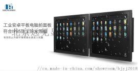 北京光大远见8.4寸工业显示器触控一体机