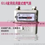 皮膜燃气表膜式燃气表家用煤气表
